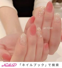 The advantage of the gel is that it allows you to enjoy your French manicure for a long time. There are four different ways to make a French manicure on gel nails. The choice depends on the experience of the nail stylist… Continue Reading → Soft Nails, Pink Nails, Stylish Nails, Trendy Nails, Cute Acrylic Nails, Cute Nails, Asian Nails, Kawaii Nail Art, Korean Nail Art