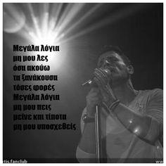 Beautiful Songs, My King, Lyrics, Greek, Singer, Sayings, Concert, Celebrities, Music