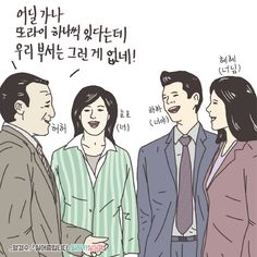 Artist Mocks Korean Workplace Culture In New Webtoon Office Humor, Illustrations And Posters, Funny Cartoons, Laughing So Hard, Design Reference, Satire, Word Art, Webtoon, Workplace