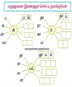 best tamil worksheets for class 1 worksheets lkg worksheets kindergarten worksheets. Black Bedroom Furniture Sets. Home Design Ideas