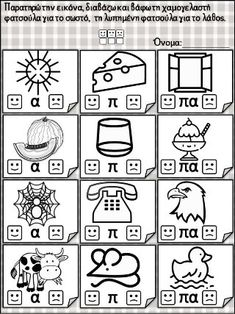 Πού είναι ο Άρης; 12 μαθήματα / 80 φύλλα εργασίας για την Πρώτη Δημοτ… Starting School, Grade 1, Speech Therapy, Birthday Cakes, Diy And Crafts, Playing Cards, Teacher, Kids, Babies
