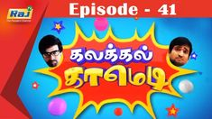 Kalakkal Comedy | Episode 41 | 8 April 2018 | Raj TV Shows | Tamil Comed... #RAJTV #KalakkalComedy #Rajtvshows