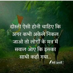 Friendship Quotes and Selection of Right Friends – Viral Gossip Quotes App, Bff Quotes, Best Friend Quotes, Poetry Quotes, Friendship Quotes Support, Friendship Quotes In Hindi, Morning Prayer Quotes, Hindi Good Morning Quotes, Dosti Quotes