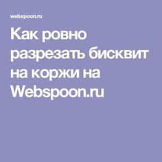 Как ровно разрезать бисквит на коржи на Webspoon.ru