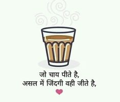 Chai Quotes, Me Quotes, Deep Talks, Tea Art, Sweet Words, Good Thoughts, Hindi Quotes, Picture Quotes, Coffee Shop