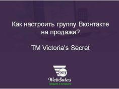 Как настроить группу ВКонтакте на продажи? ТМ Vicroria's Secret