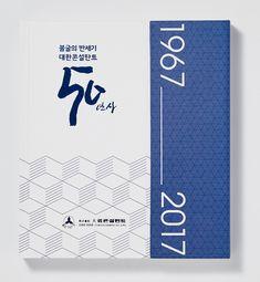 Brochure Cover, Brochure Design, Booklet Design, Presentation Layout, Brand Book, Envelope Design, Typography Poster, Grafik Design, Name Cards