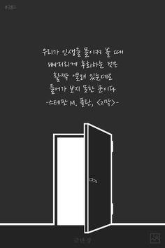 배경화면 모음 / 좋은 글귀 79탄 : 네이버 블로그 The Words, Cool Words, Korean Phrases, Korean Quotes, Wise Quotes, Famous Quotes, Inspirational Quotes, Korean Writing, Learn Korean