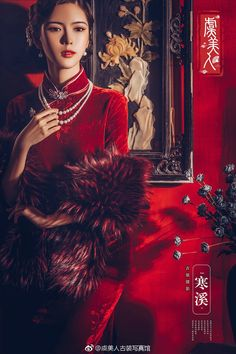 Dpz for girls Shanghai Girls, Old Shanghai, Cheongsam, Hanfu, Asian Woman, Asian Girl, 1920s Looks, Creative Fashion Photography, Chinese Clothing