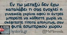 Funny Greek Quotes, Funny Quotes, Funny Images, Funny Pictures, Sisters Of Mercy, Free Therapy, English Quotes, Funny Texts, Mood