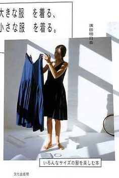 Big-Clothes-and-Small-Clothes-by-Asuka-Hamada-Japanese-Craft-Book-SP2