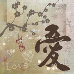 """""""Kanji Ai (Love) Illustration Print"""" by Yoshika EuphorianChic, Somewhere over the rainbow // This is one of my Kanji illustrations. The concept is mixture of old and new. Japanese calligraphy (Kanji Love) is authentic and done by Japanese calligrapher Hakutou. // Imagekind.com -- Buy stunning, museum-quality fine art prints, framed prints, and canvas prints directly from independent working artists and photographers."""