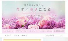 ブログを書くのが楽しくなりました。 - Web集客コンサルタント 榎本まどか