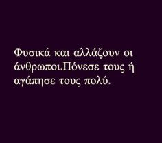 Και βέβαια αλλάζουν οι άνθρωποι... Quotes To Live By, Me Quotes, Funny Quotes, Cool Words, Wise Words, Inspiring Quotes About Life, Inspirational Quotes, Feeling Loved Quotes, Greek Words