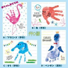 手形・足型アート作成します!誕生日や命名書にも!