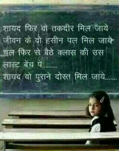 The 1418 Best Hindi Quotes Images On Pinterest Hindi Quotes
