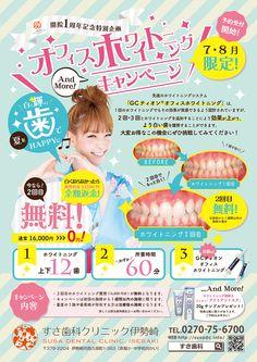 歯科医院の広報物としてのイメージを 覆すPOPでかわいらしいデザインを提案しました。