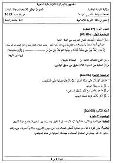df9d5ceed Islam, Education, Math Equations, Calligraphy, Art, Kunst, Calligraphy Art,