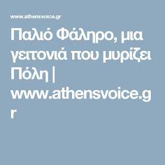 Παλιό Φάληρο, μια γειτονιά που μυρίζει Πόλη   www.athensvoice.gr