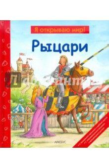 Рыцари обложка книги