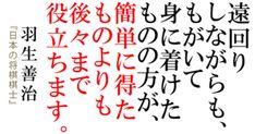 【 志村けんの名言 】最初から全力でいかない奴は、その時点で先がない!努力なんですよ。つねに何かをしてないと! Kind Words, Cool Words, Naoko, That Way, Happy Life, Proverbs, Favorite Quotes, Life Hacks, Language