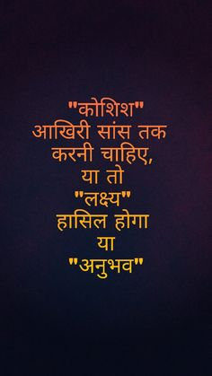 New quotes life lessons hindi Ideas Motivational Thoughts In Hindi, Motivational Picture Quotes, Best Positive Quotes, Inspirational Quotes Pictures, Hindi Quotes Images, Hindi Quotes On Life, New Quotes, True Quotes, Sunday Quotes