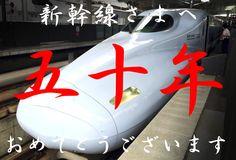 A Love Letter to the Shinkansen - Happy 50th Anniversary!  #SHINKANSEN