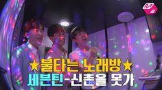 [M2]☆Burning Karaoke☆SEVENTEEN_신촌을못가 -- I can't with these three TTuTT