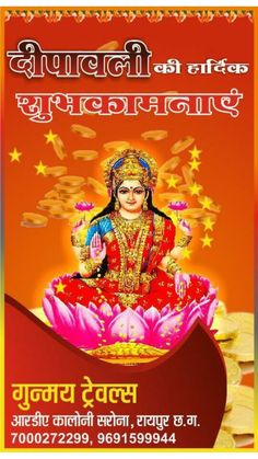 Diwali Greetings Images, Movie Posters, Movies, 2016 Movies, Film Poster, Films, Popcorn Posters, Film Books, Billboard