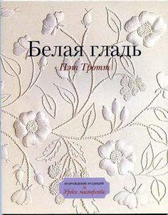Gallery.ru / Фото #1 - Белая гладь - miroslava388