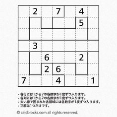 You can play these puzzles on the website following. PDF file for print is also available. https://ift.tt/2dteM1k #l4l #like4like #followme #puzzle #sudoku #game #studygram #study #fun #instagood #instafollow #quiz #math #teacher #education #instadaily