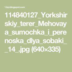 114840127_Yorkshirskiy_terer_Mehovaya_sumochka_i_perenoska_dlya_sobaki__14_.jpg (640×335)