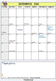 Πλάνο εκπαιδευτικού και σχολικό ημερολόγιο 2018-19 - Kinderella Bar Chart, Teaching, Bar Graphs, Education, Onderwijs, Learning, Tutorials