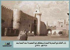 صورة نادرة للمدينة المنورة  # الحجاز Al Masjid An Nabawi, Masjid Al Haram, Islamic Pictures, Old Pictures, Old Photos, History Of Pakistan, Arabian Peninsula, Madina, Mecca