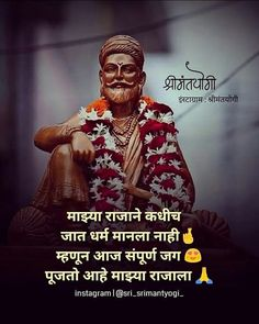 Shri Ram Wallpaper, Mahadev Hd Wallpaper, Ganesh Images, Ganesha Pictures, Hd Wallpapers 1080p, Background Images Wallpapers, Shivaji Maharaj Painting, Marathi Jokes, Marathi Status