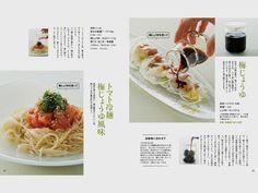 梅じょうゆ 梅 醤油 そうめん 素麺