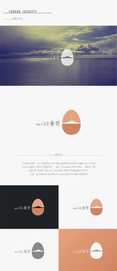 용진/ Design by swakzz21/ 기업의 사업영역인 '계란'의 모습과 지역적 특성 '제주도'를 조합하여 제작한 로고디자인 #계란 #제주도 #jeju #노을 #바다 #달걀 #창업 #로고디자인 #로고 #디자인 #디자이너 #라우드소싱 #레퍼런스 #콘테스트 #logo #design #포트폴리오 #디자인의뢰 #공모전 #미니멀리즘 #맞팔 #심볼마크 #심볼 #일러스트 #작업 #color #타이포그래피 #아이콘 #곡선 #로고타입