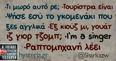 Stupid Funny Memes, Hilarious, Funny Shit, Funny Stuff, Funny Images, Funny Photos, Funny Greek Quotes, Good Jokes, Wise Quotes