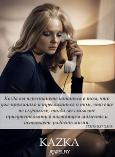 #kazkajewelry #kazkajewelry_quote #fashion_quote #женщина #цитаты