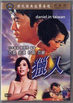 Taiwan Adult Dvd