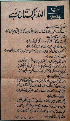 Essay on my country pakistan in urdu