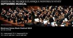 Montreux Vevey Music Festival 2013 몽트뢰 음악제