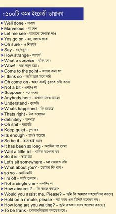 Quotes Discover All Spoken English Books Bangle and English সহজ ইরজত কথ বল শখন . English Word Book, English Speaking Book, English Talk, English Learning Spoken, Teaching English Grammar, English Writing Skills, Learn English Words, English Lessons, English Study