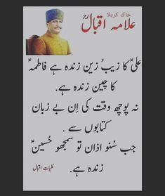 Poetry Quotes In Urdu, Best Urdu Poetry Images, Urdu Poetry Romantic, Love Poetry Urdu, Wisdom Quotes, Urdu Quotes, Qoutes, Islamic Love Quotes, Islamic Inspirational Quotes