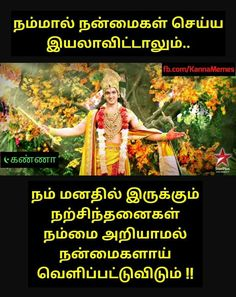 ~ Krishna's Leela ~ कृष्ण की लीला ~ கிருஷ்ணா லீலை ~ - Tamil Quotes - 1 - Page 3 - Wattpad Tamil Motivational Quotes, Gita Quotes, Karma Quotes, New Quotes, Qoutes, True Quotes, Inspirational Quotes, Krishna Mantra, Radha Krishna Quotes