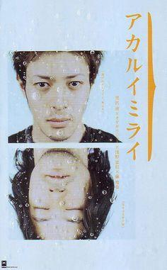 アカルイミライ (Bright Future), Kiyoshi Kurosawa