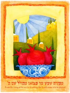 """Chanan Mazal, Jerusalem Artist ~ """"From the rising of the sun to its setting, the Lord's name is to be praised,"""" Pomegranate Pictures, Biblical Art, Jewish Art, Art And Architecture, Artsy Fartsy, Art Quotes, Giclee Print, Projects To Try, Arts And Crafts"""