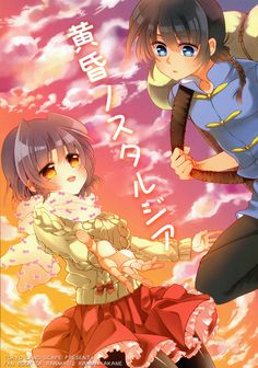 Ranma 1/2 Doujinshi - Twilight Nostalgia (Ranma x Akane)