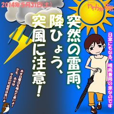 きょう(31日)の天気は「晴れて猛暑+夕立」。きょうも夏のような空模様。晴れて、気温がグングン上がる見込み。夕立の可能性も高く、天気の急変と熱中症にご注意を!日中の最高気温はきのうと大体同じで、諏訪市で28度の予想。