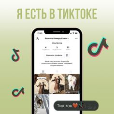 тикток Cute Goats, Electronics, Phone, Telephone, Mobile Phones, Consumer Electronics